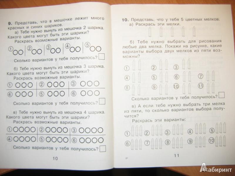 ГДЗ по Математике 4 класс Истомина, Редько Рабочая тетрадь