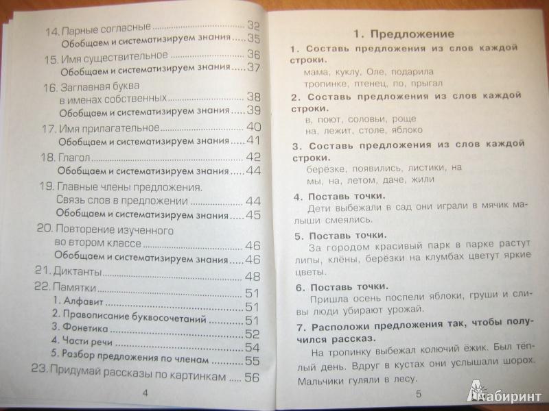 Сборник упражнений 4 класс шклярова гдз по русскому языку