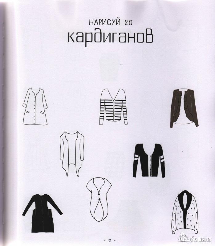 Как рисовать модное платье для детей