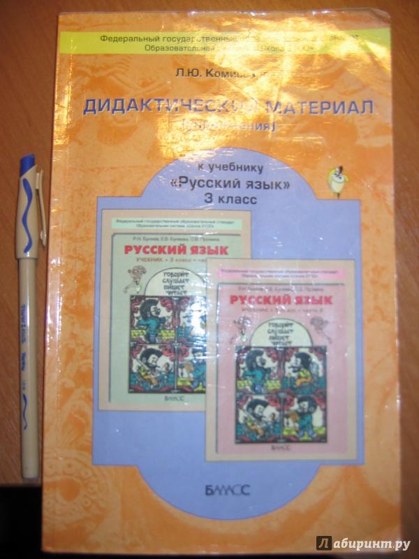 Гдз По Дидактическому Материалу Русский Язык 3 Класс Комиссарова Ответы