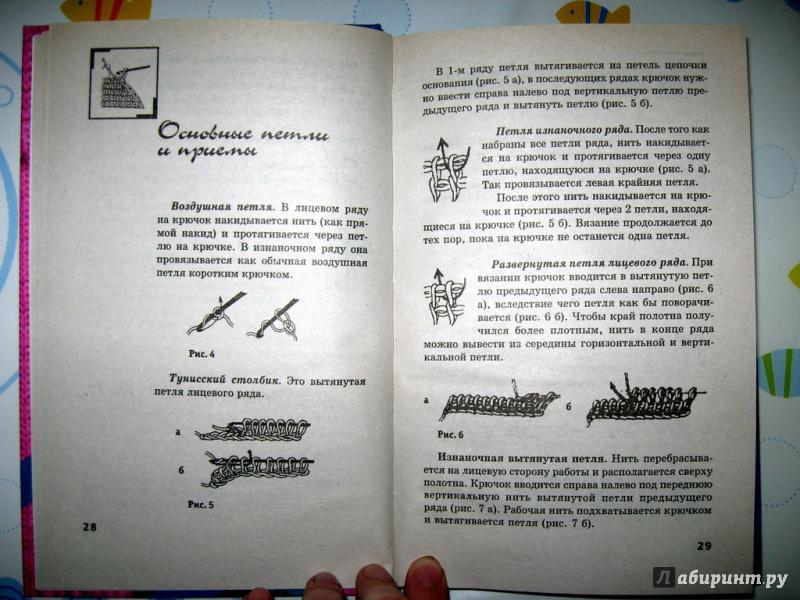 Иллюстрация 1 из 14 для Самоучитель по вязанию тунисских узоров - Татьяна Середа | Лабиринт - книги. Источник: Бородина  Елена