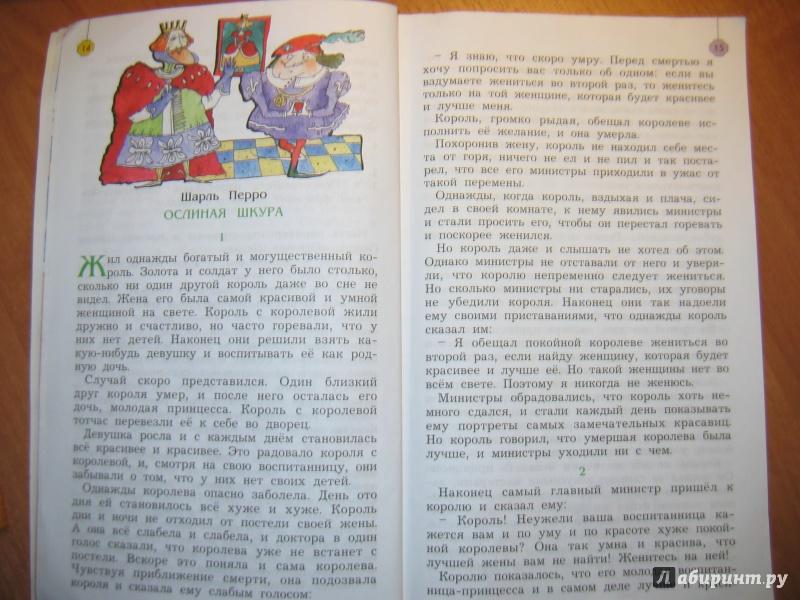 Золотой петушок русская народная сказка читать с картинками