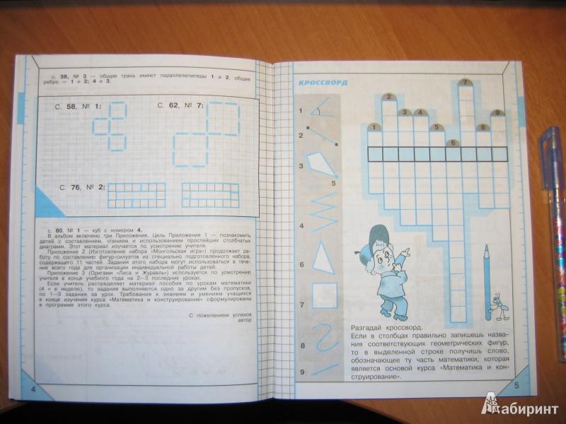 Иллюстрация 1 из 36 для Математика и конструирование. 4 класс. Пособие для учащихся. ФГОС - Светлана Волкова | Лабиринт - книги. Источник: RoMamka