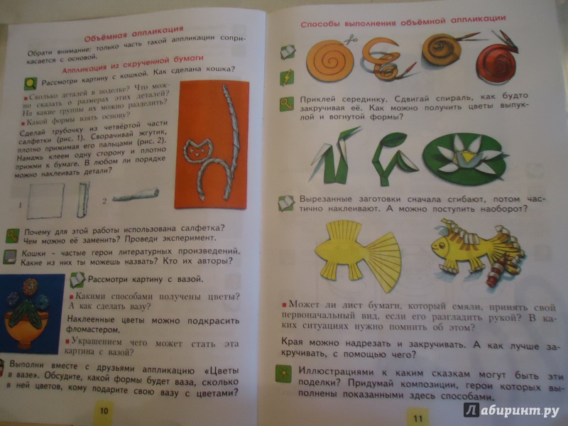 Учебник с поделками