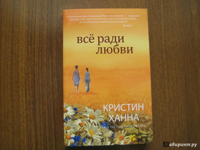 Иллюстрация 1 из 16 для Всё ради любви - Кристин Ханна | Лабиринт - книги. Источник: Баскова  Юлия Сергеевна