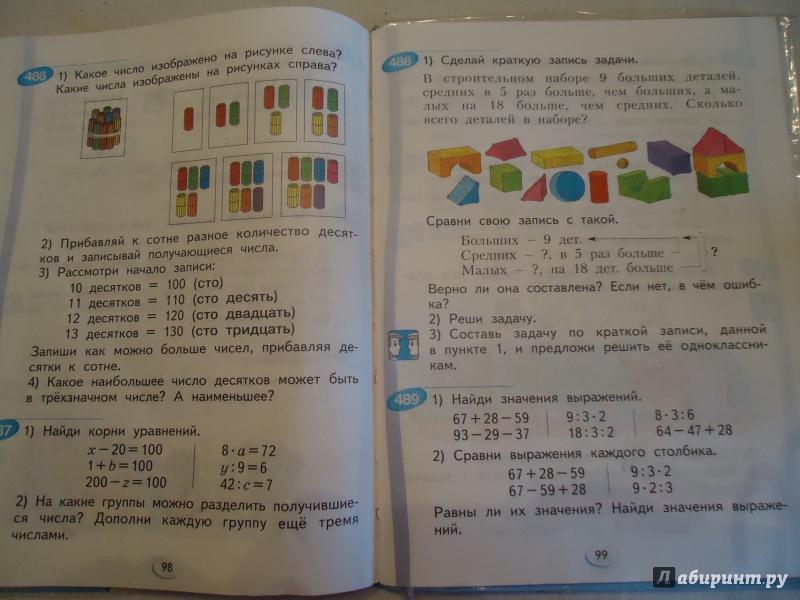гдз по математике 3 класс кормишина 2 часть учебник