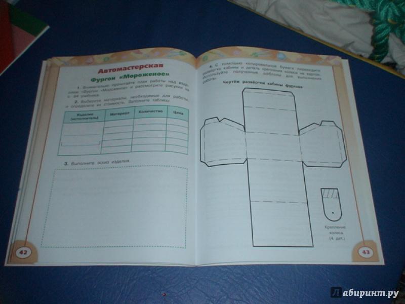 Учебники и рабочие тетради по технологии для 3 класса