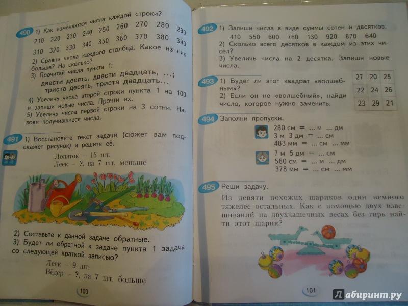 Математика 2 класс аргинская ивановская кормишина страница