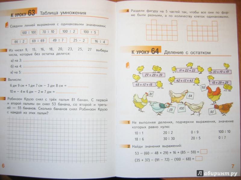 гдз математика 3 класс гейдман ответы