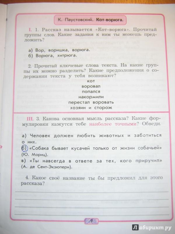 Решебник гдз по литературному чтению 3 класс бунеев