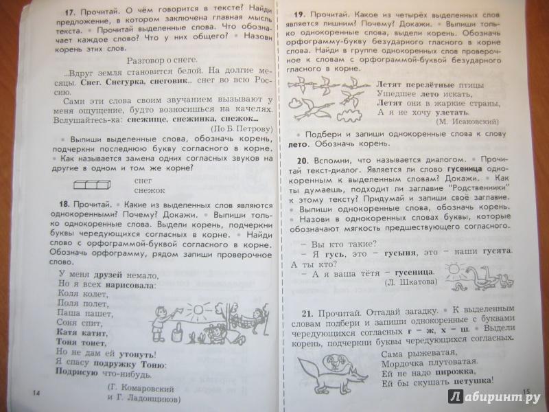 Комиссарова русский язык