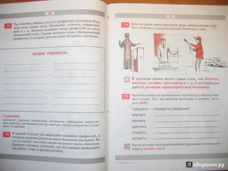 Ладыженская тетрадь 3 часть гдз 1 класс по риторике