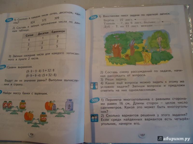 решебник по математики 4 класс аргинская ивановская кормишина часть 2