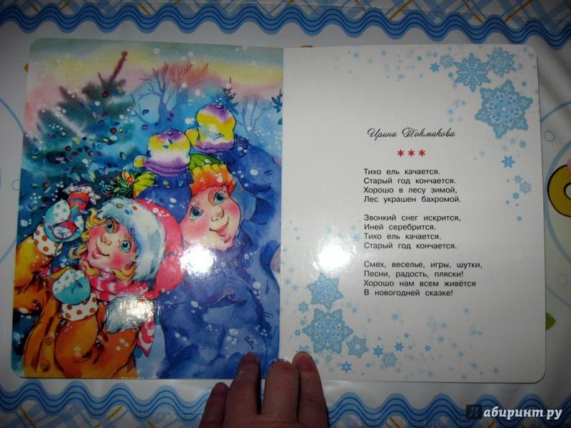 Детское стихотворение к празднику новый год