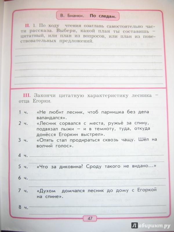 Ответы на проверочную работу по разделу 4 уроки и перемены 3 класс литературное чтение