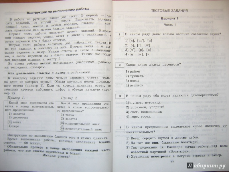 Гейдман 4 класс