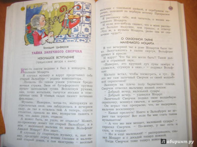 гдз 4 класс литературное чтение из книги бунеев