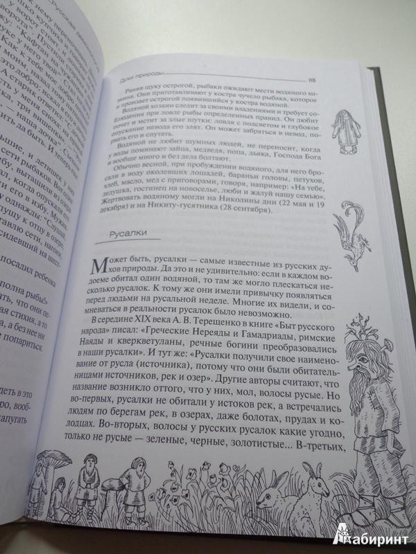 Книги По Демонологии