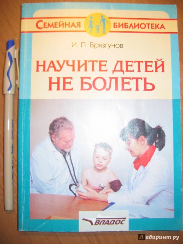Иллюстрация 1 из 9 для Научите детей не болеть - Игорь Брязгунов | Лабиринт - книги. Источник: RoMamka