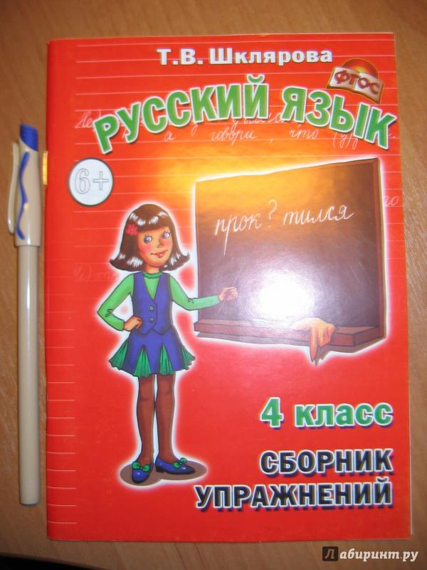 Гдз по русскому языку 6 класс шклярова сборник упражнений онлайн