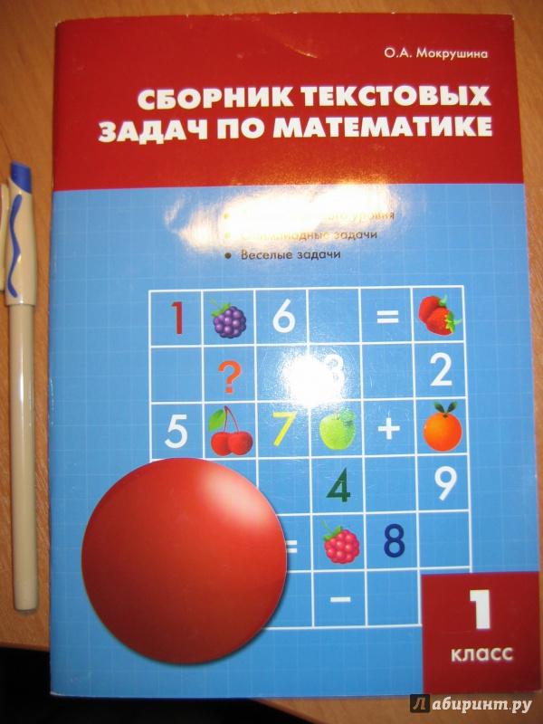 Задачи по математике для 3 класса