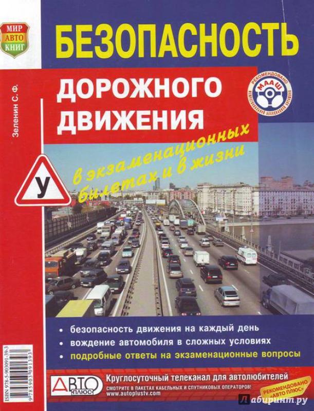 Скачать книгу безопасность дорожного движения