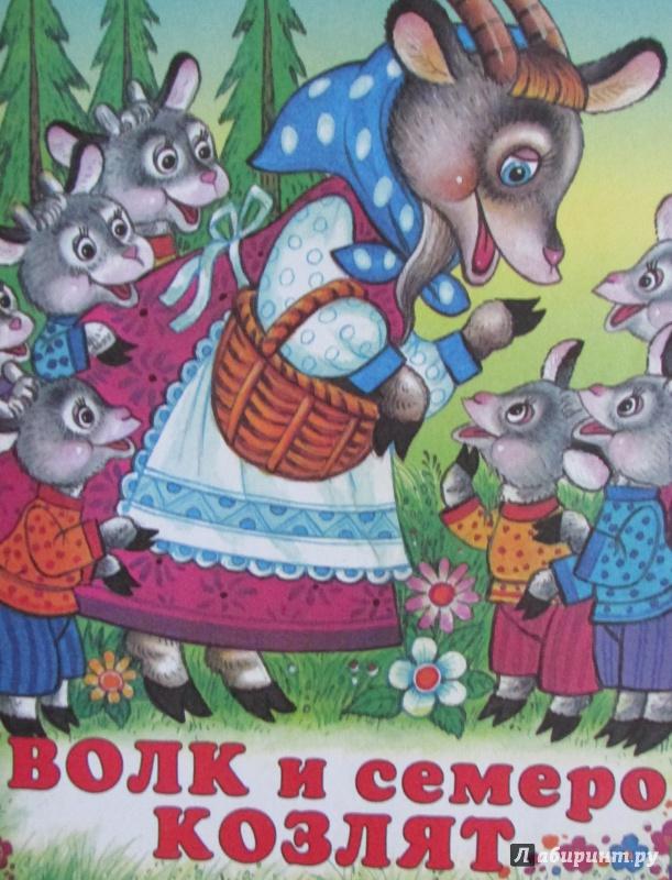 Иллюстрация 1 из 11 для Волк и семеро козлят | Лабиринт - книги. Источник: H  Anna