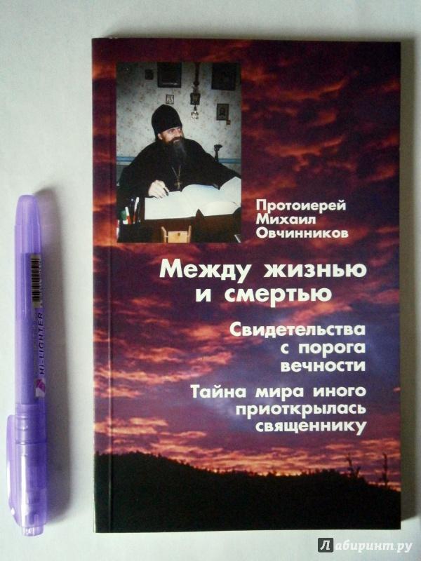 Иллюстрация 1 из 9 для Между жизнью и смертью. Свидетельства с порога вечности - Михаил Протоиерей   Лабиринт - книги. Источник: D8  _