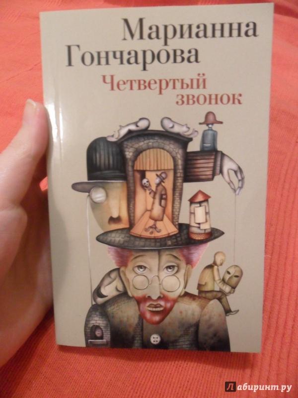Иллюстрация 1 из 16 для Четвертый звонок - Марианна Гончарова | Лабиринт - книги. Источник: sleits