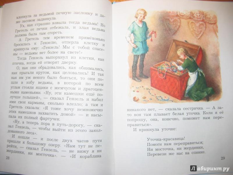 Гензель Гретель Книгу