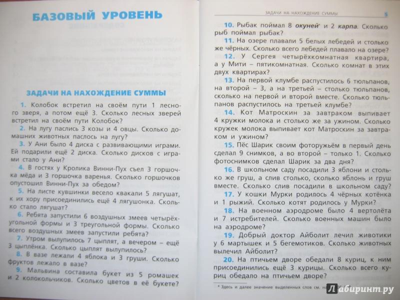 Сборник 1 класс