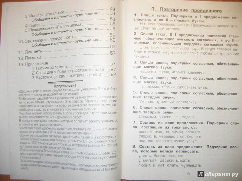 ответы язык 3 гдз упражнений русский шклярова сборник класс