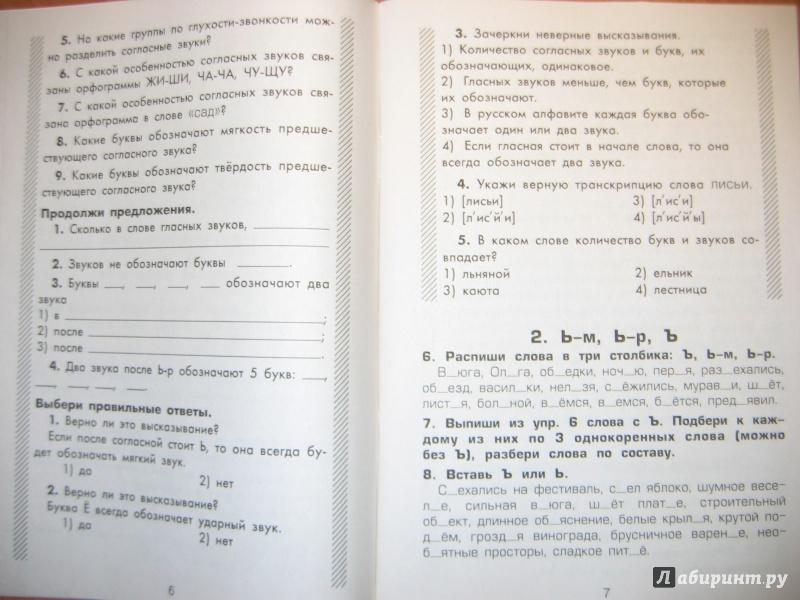 Русскому класс по гдз шклярова упражнений сборник решебник 5 языку