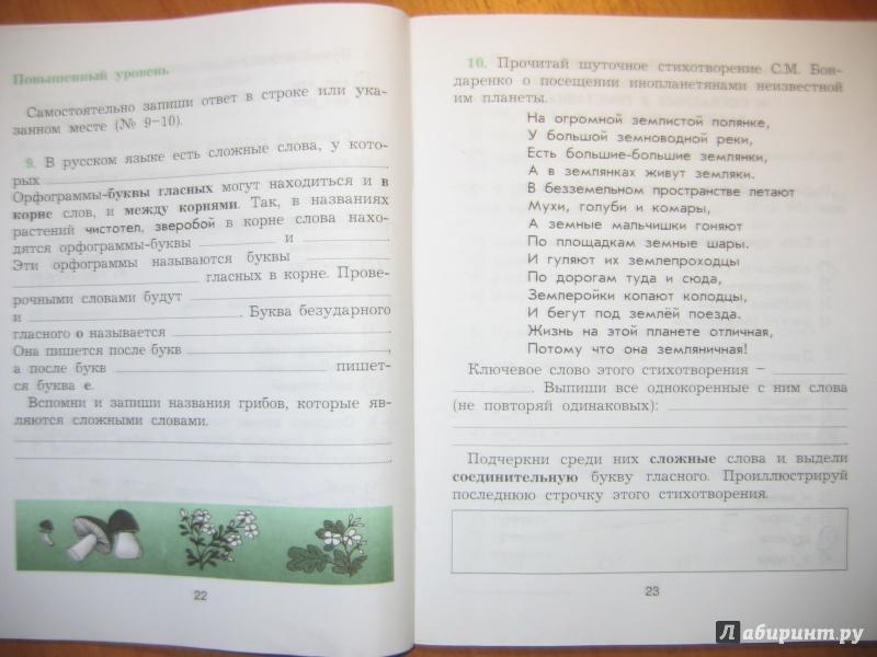 Исаева тема тетрадь русский гдз рабочая 3кл язык 2