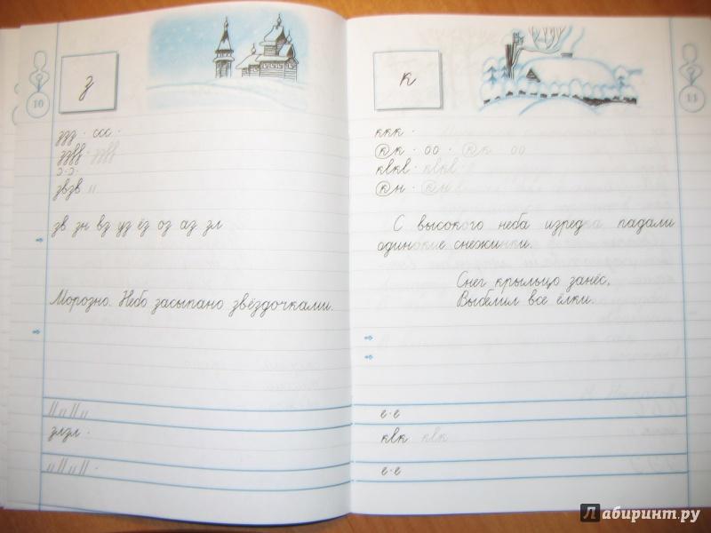 Иллюстрация 7 из 48 для Прописи-ступеньки. Чистописание. 3 ...