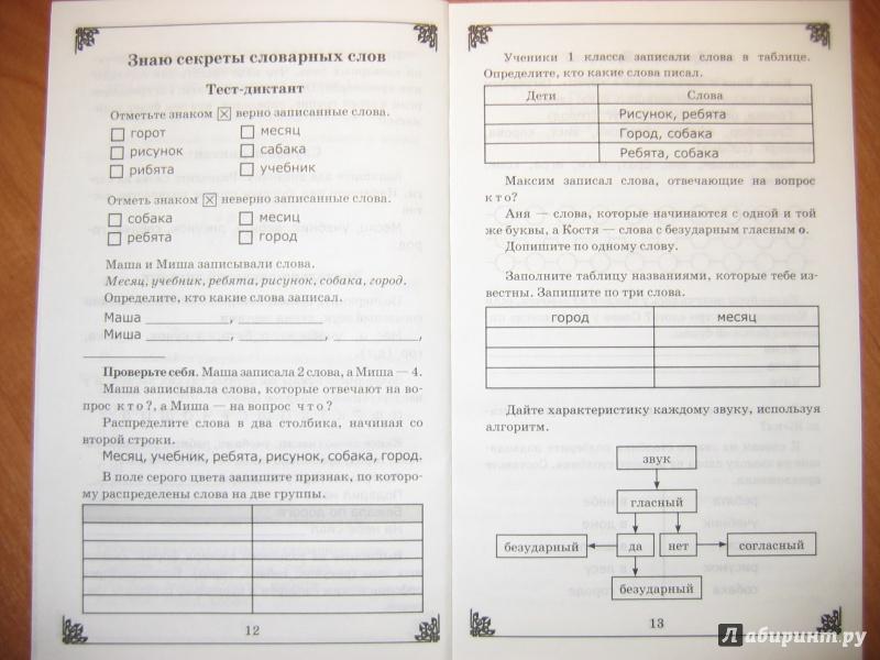 диктанты для 2 класса с разделительным знаком
