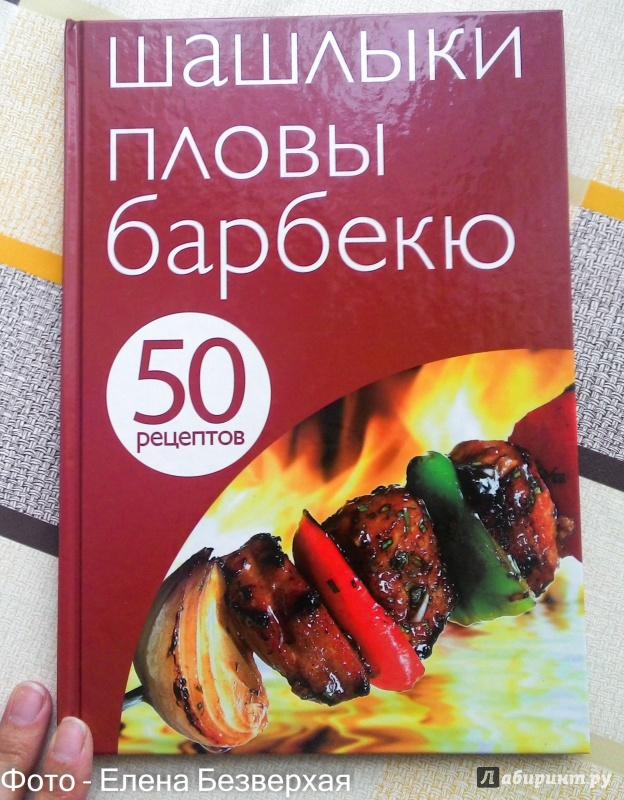 Иллюстрация 1 из 21 для 50 рецептов. Шашлыки. Пловы. Барбекю | Лабиринт - книги. Источник: letta777