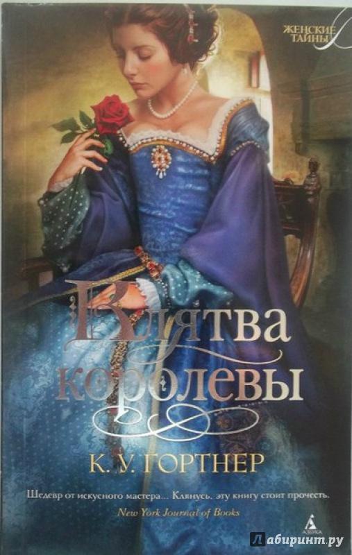 Иллюстрация 1 из 13 для Клятва королевы - К. Гортнер | Лабиринт - книги. Источник: Аллаярова  Лиля