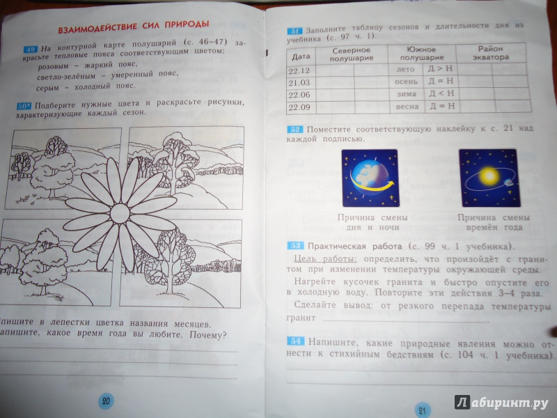 Решебник рабочая тетрадь по окружающему миру 3 класс Н.Я. Дмитриева, А.Н. Казаков