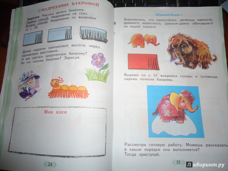 Иллюстрация 3 из 22 для технология 1