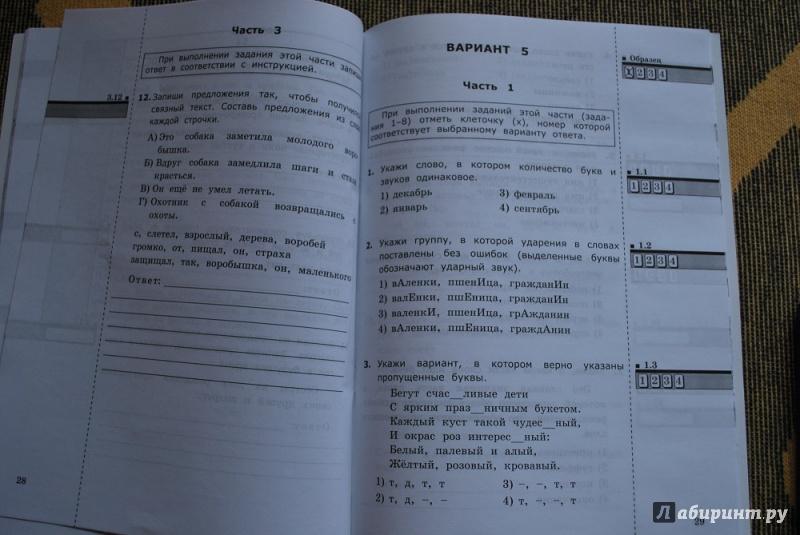 Итоговый тест за курс 6 класса ответы по математике 1 вариант