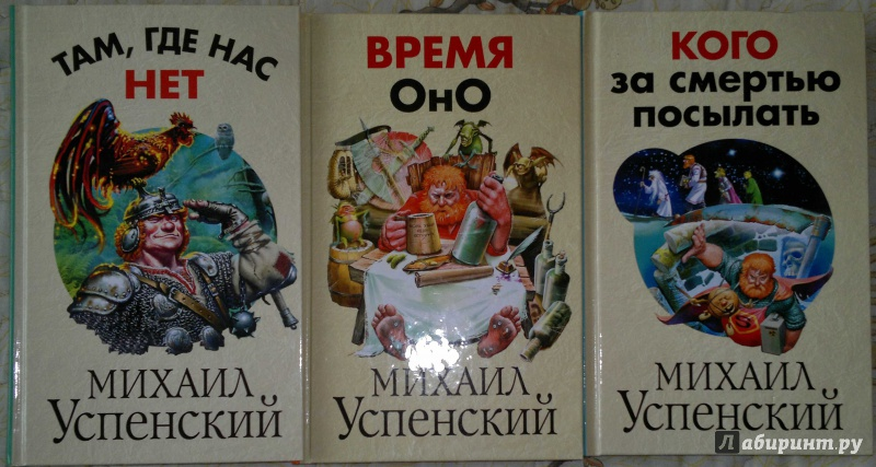 Успенский и лазарчук книги