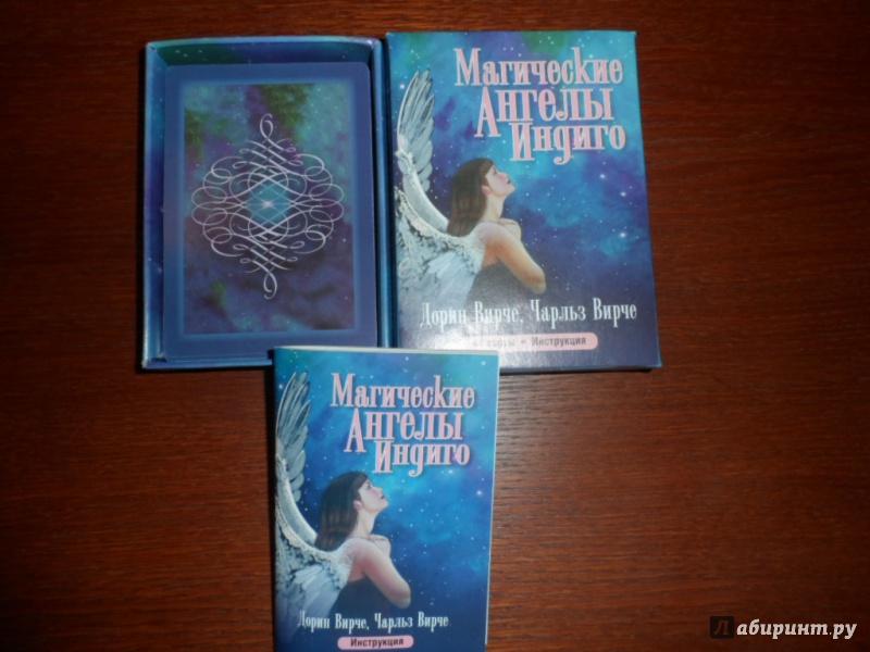 Иллюстрация 1 из 13 для Магические ангелы индиго (44 карты + брошюра) - Вирче, Вирче | Лабиринт - книги. Источник: Ксения  Ксения