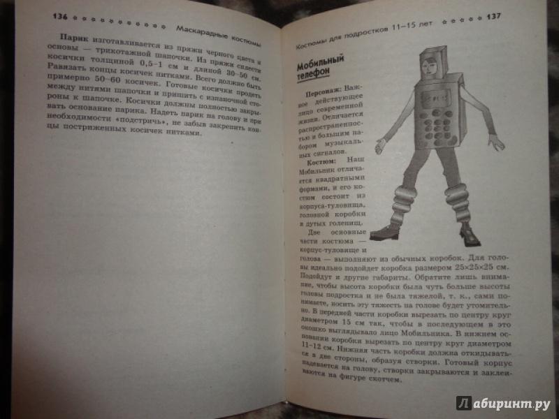 Иллюстрация 1 из 15 для Маскарадные костюмы для детей и взрослых - Тухбатуллина, Сафина | Лабиринт - книги. Источник: Kristin