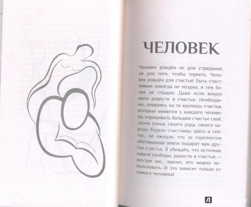 Иллюстрация 1 из 5 для Живые мысли. Человек. Как быть истинно счастливым - Анатолий Некрасов | Лабиринт - книги. Источник: Тесла