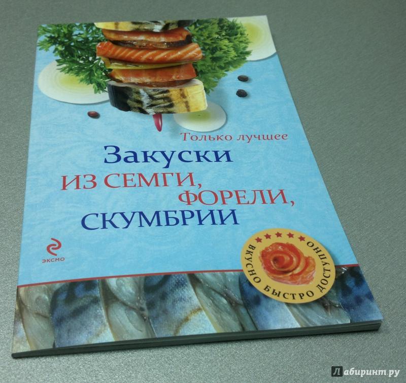Иллюстрация 1 из 5 для Закуски из семги, форели, скумбрии - А. Радин | Лабиринт - книги. Источник: Скочилова  Елена