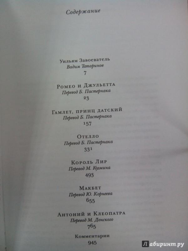 Ромео И Джульетта Перевод Пастернака Книгу