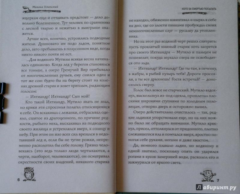 Михаил Успенский Кого За Смертью Посылать