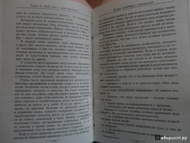 Иллюстрация 1 из 12 для Энциклопедия этикета - Г.В. Дятлева   Лабиринт - книги. Источник: Kristin