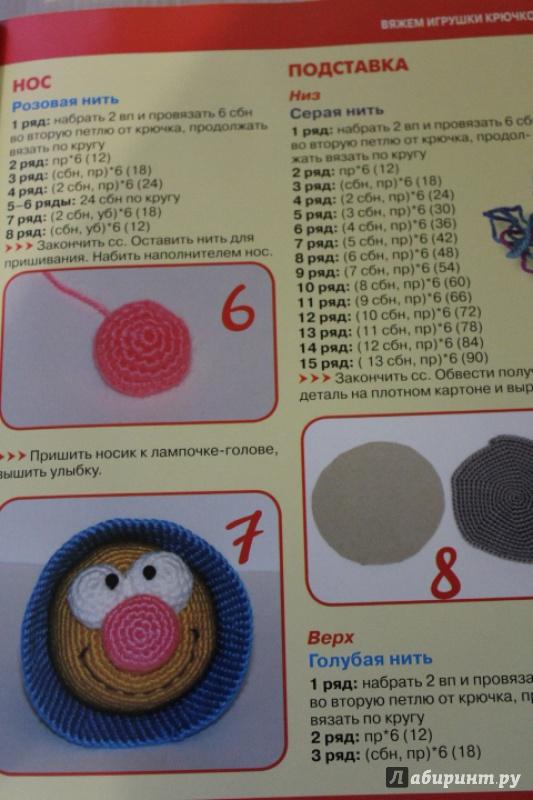 Крючок вязание игрушки книга